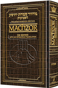 ArtScroll Interlinear Machzor Shavuos   - Hebrew English -  Sefard  - Alligator Leather