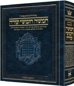 Schottenstein Edition Hebrew Chumash  חמשה חומשי תורה השלם שוטנשטיין