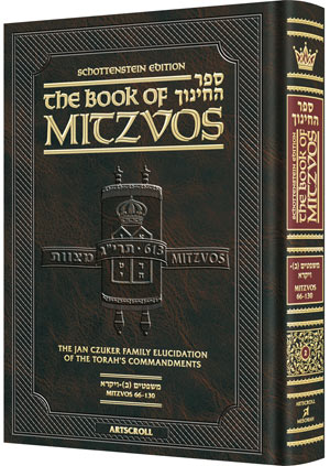 The Schottenstein Edition Sefer Hachinuch / Book of Mitzvos