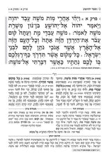Load image into Gallery viewer, Copy of Neviim - Chinuch Tiferes Rus Volume 1: Yehoshua / Shoftim נביאים ראשונים חינוך תפרתם רות יהושע שופטים