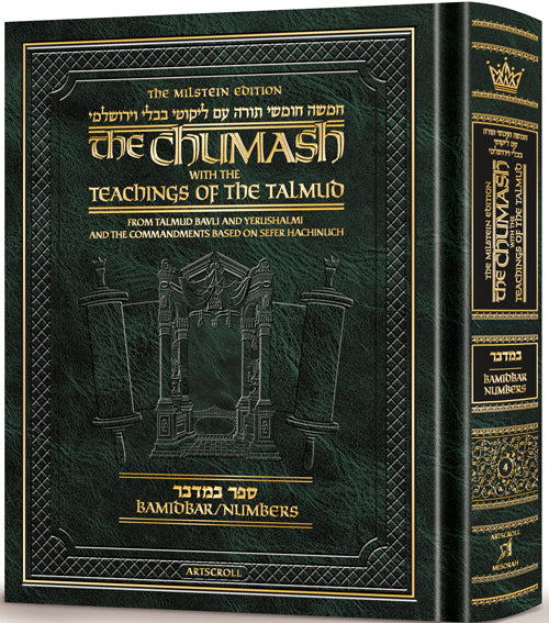 The Milstein Edition Chumash with the Teachings of the Talmud - Sefer Bamidbar