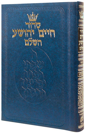 The  ArtScroll Siddur  Chaim Yehoshua  - Hebrew Olny - Sefard - Full Size