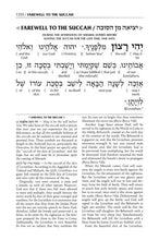 Load image into Gallery viewer, Schottenstein  Interlinear  Machzor Succos  -Hebrew English - Sefard - Maroon Leather