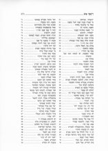 Load image into Gallery viewer, Haggadah Rishpei Aish - Slonim  -  הגדה של פסח - רשפי אש