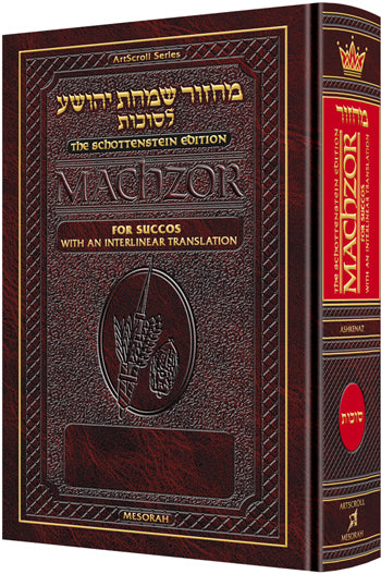 Schottenstein  Interlinear  Machzor Succos  -Hebrew English - Ashkenaz