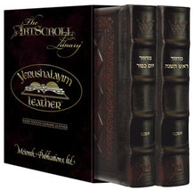 ArtScroll  Machzor Rosh Hashanah & Yom Kippur - Hebrew English - 2 Volume Set - Yerushalayim Hand-Tooled Two-Tone  - Ashkenaz- Full Size