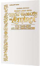 Load image into Gallery viewer, Czuker Edition Bircat Hamazon And Zemirot with Translation and Ivrit Transliteration - White Cover