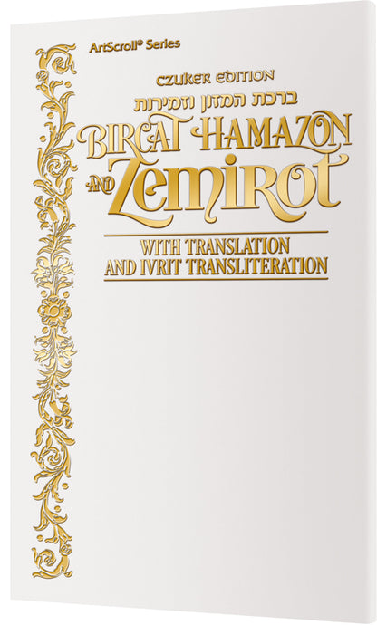 Czuker Edition Bircat Hamazon And Zemirot with Translation and Ivrit Transliteration - White Cover