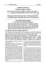 Load image into Gallery viewer, Derashos HaRan - Volume 1(1-5b) - Discourses of the Ran, Rabbeinu Nissim Ben Reuven of Gerona, Translated, Annotated and Elucidated