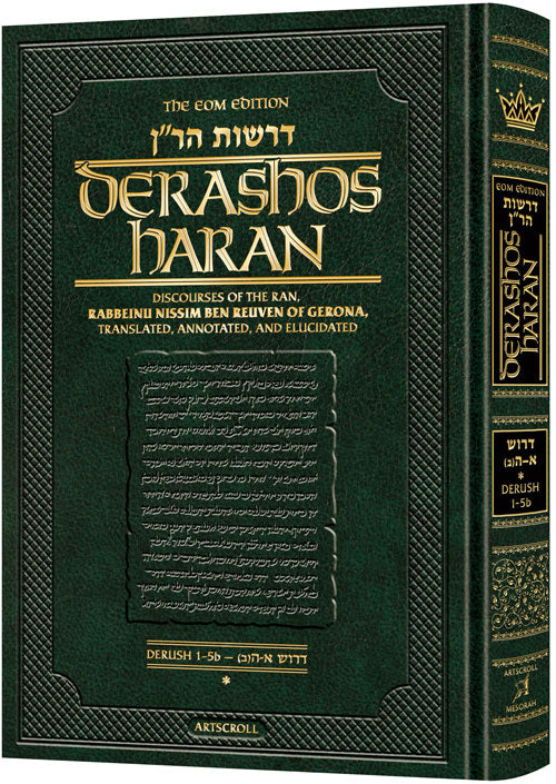 Derashos HaRan - Volume 1(1-5b) - Discourses of the Ran, Rabbeinu Nissim Ben Reuven of Gerona, Translated, Annotated and Elucidated
