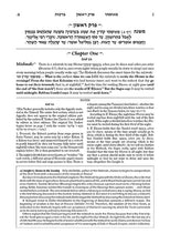 Load image into Gallery viewer, Schottenstein Edition Ein Yaakov: Berachos volume 1 (Folios 2a-30b) Chapters 1-4