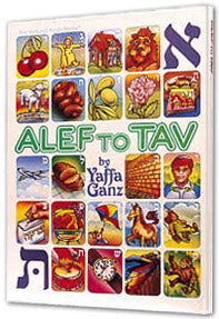 Alef To Tav - Softcover
