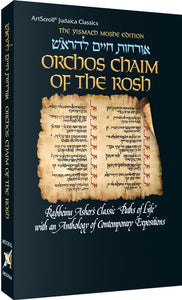 Orchos Chaim Of The Rosh - Pocket Size -  Bircas Hamazon