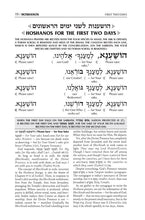 Load image into Gallery viewer, Schottenstein Interlinear Hoshanos  - Pocket Size (Softcover)