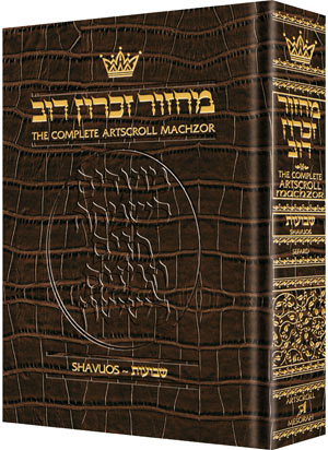 Interlinear Machzor Shavuos  - Hebrew English - Sefard - Alligator Leather