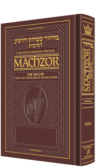 Schottenstein  Interlinear  Machzor Succos  -Hebrew English - Ashkenaz- Maroon Leather