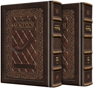 ArtScroll Interlinear Machzor Rosh Hashanah & Yom Kippur - Hebrew English - 2 Volume Set - Yerushalayim 2-Tone Leather   -Sefard - Full Size