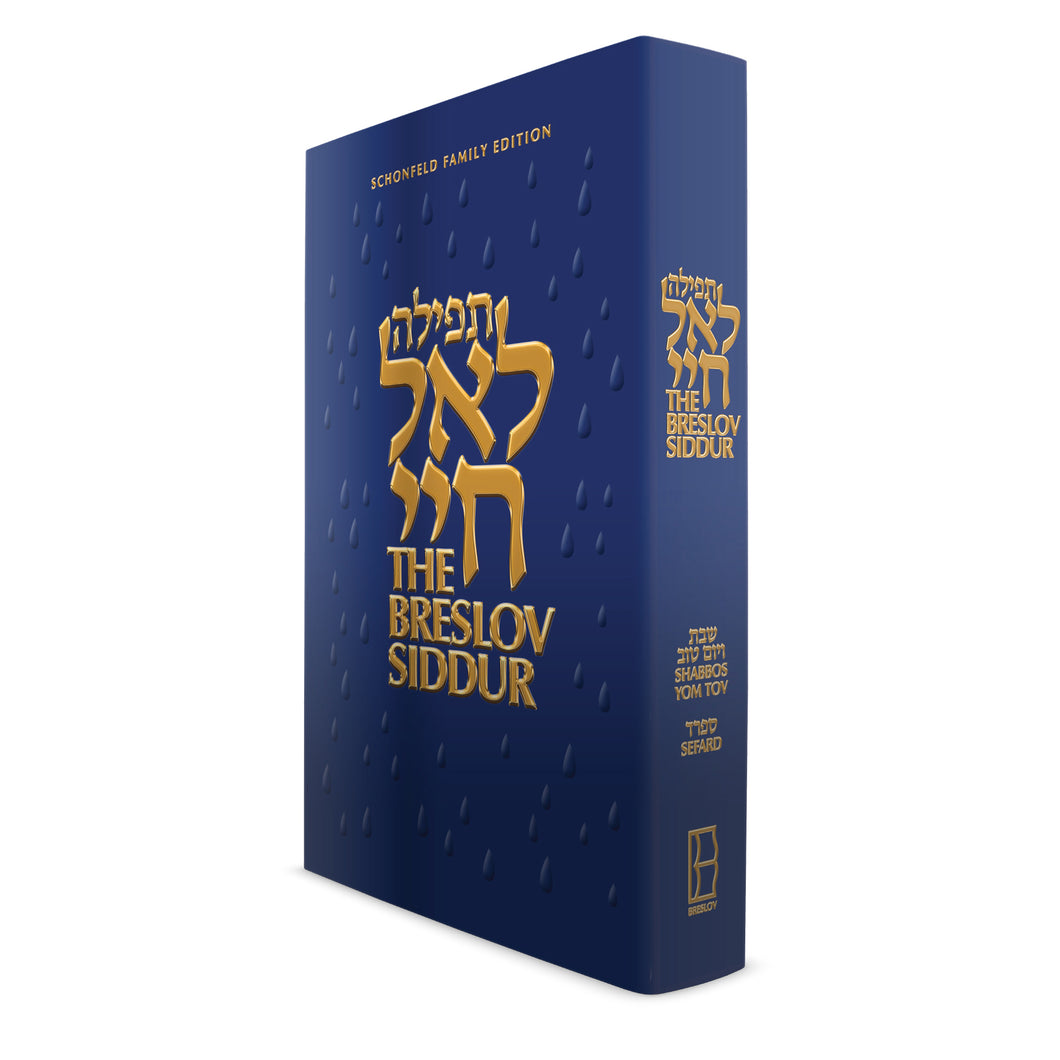 The Breslov Siddur for Shabbos and Yom Tov