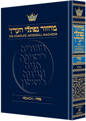 Copy of ArtScroll Machzor  Pesach - Hebrew English - Sefard