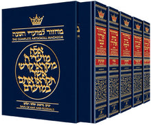 Load image into Gallery viewer, ArtScroll  Machzor -  5 Volume Set - Full Set  - Hebrew English - Sefard
