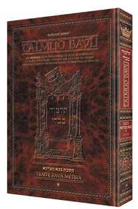 Edmond J. Safra- French Ed Talmud- Eruvin Vol 2 (52b-105a) [Hardcover]