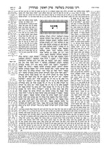 Load image into Gallery viewer, Edmond J. Safra - French Ed Daf Yomi Talmud-Eruvin Vol 1 (2a-52b)