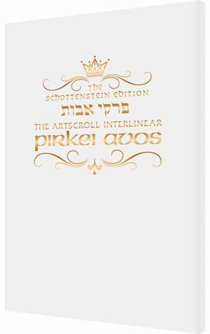Schottenstein Interlinear Pirkei Avos with Bircas HaMazon - White - Pocket size (Softcover)