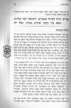 Load image into Gallery viewer, Haggadah Shel Pesach - Ahavat Chaim - הגדה של פסח אהבת חיים