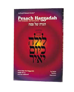 Haggadah: Lighting Up The Night