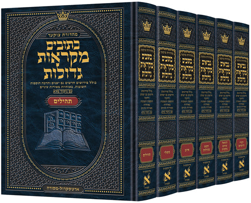 Czuker Edition Hebrew Kesuvim Mikra'os Gedolos Full Size Set - 6 Volumes
