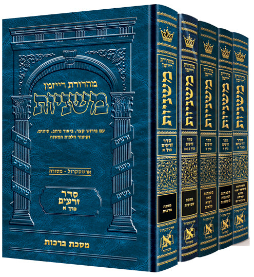 The Ryzman Edition Hebrew Mishnah Seder Zeraim 5 Volume Set