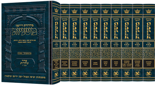 The Ryzman Edition Hebrew Mishnah Complete Set