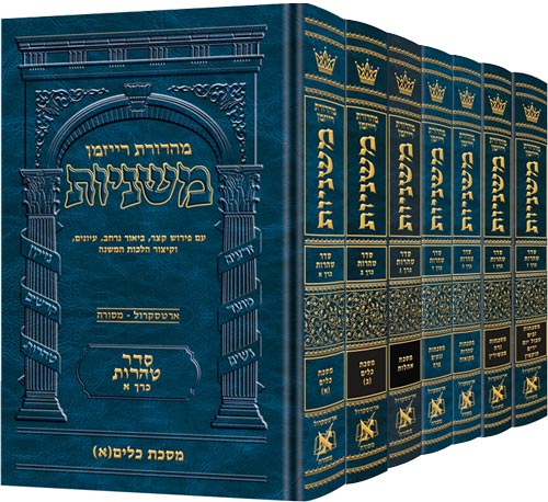 The Ryzman Edition Hebrew Mishnah Seder Tohoros 7 Volume Set