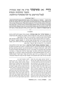 The Ryzman Edition Hebrew Mishnah