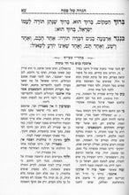 "Load image into Gallery viewer, Haggadah M'Hari Shteif - הגדה של פסח - מהר""י שטייף"