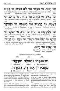 Schottenstein  Machzor Interlinear Rosh Hashanah -Hebrew English - Sefard - Alligator Leather - Full Size