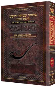 Schottenstein  Machzor Interlinear Rosh Hashanah -Hebrew English - Ashkenaz - Maroon Leather