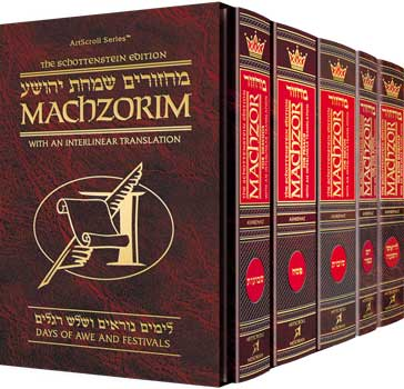 ArtScroll Interlinear Machzor -  5 Volume Set - Full Set  - Hebrew English - Ashkenaz