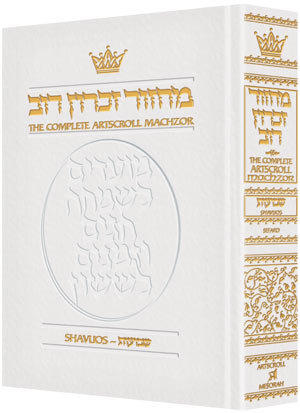 ArtScroll Machzor  Shavuos - Hebrew English - Sefard - White Leather
