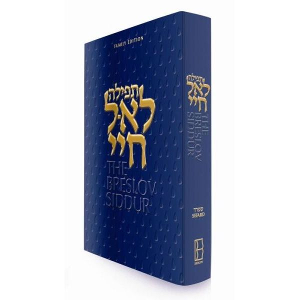 The Breslov Siddur – Complete Weekday Edition