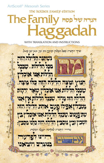 The Family Haggadah - Softcover