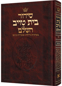 The ArtScroll Siddur  Hebrew-only - Sefard- Chazzan Size - Large