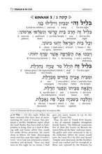 Load image into Gallery viewer, Schottenstein Edition Interlinear Kinnos / Tishah B'av Siddur - Ashkenaz (Softcover)