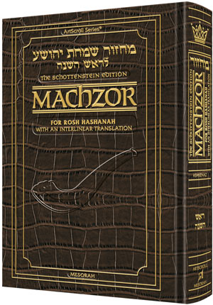 Schottenstein Interlinear Rosh HaShanah Machzor Full Size Leather Alligator Ashkenaz