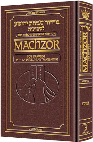 Schottenstein Interlinear Shavuos Machzor Full Size Ashkenaz - Maroon Leather