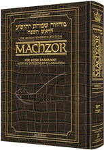 Load image into Gallery viewer, Schottenstein Interlinear Rosh HaShanah Machzor Pocket Size Alligator Ashkenaz