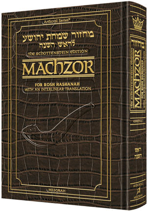 Schottenstein Interlinear Rosh HaShanah Machzor Pocket Size Alligator Ashkenaz