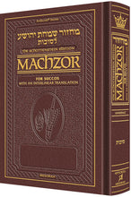 Load image into Gallery viewer, Machzor Wizard: Artscroll Schottenstein Ed. Interlinear Machzor - Succos