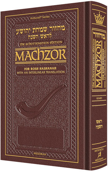 Schottenstein Ed Machzor for Rosh HaShanah Sefard With an Interlinear Translation Pocket Size [Leather Maroon]