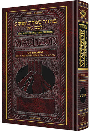 Schottenstein Interlinear Shavuos Machzor - Pocket Size Hard Cover Sefard